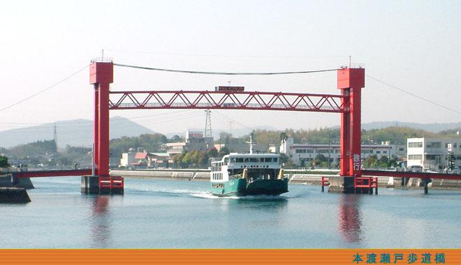 本渡瀬戸 歩道橋(熊本県天草市)