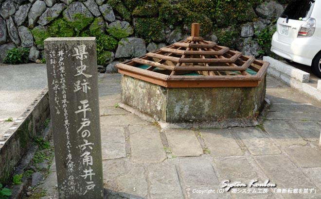 平戸が外国との交流が盛んであった頃に明の商人も多く平戸に定住しており、当時の明式の六角形の井戸